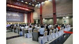《中小微企业转型升级之设计与搭建》活动在中亚硅谷海岸圆满举行
